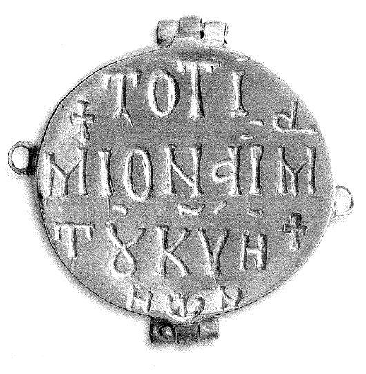 Βυζαντινό εγκόλπιο με αίμα Χριστού στην Ιερά Μονή Βατοπαιδίου http://leipsanothiki.blogspot.be/