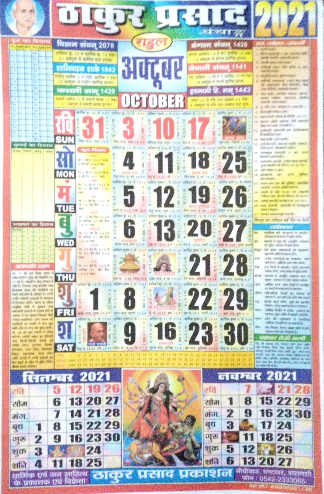 Thakur Prasad Calendar October 2021