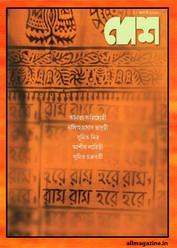 Desh 17 August 2020 । Bangla Patrika PDF