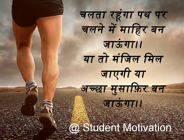 Motivational Shayari for Student