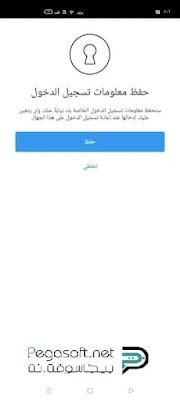 تحميل انستقرام جي بي عربي