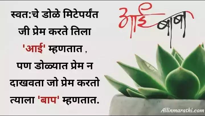 Aai-baba Status marathi