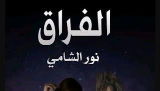 رواية الفراق كاملة بقلم نور الشامي