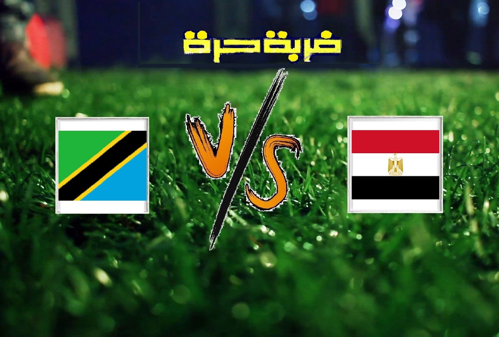 مصر تفوز على تنزانيا بهدف دون رد في المباراة الودية اليوم