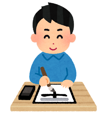 私服で書道をする人のイラスト(男性)