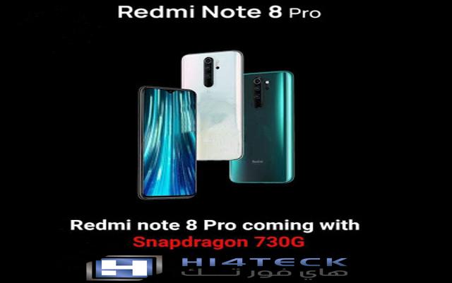 عضو جديد في عائلة Readmi note 8 بمعالج snap dragon 730 G,عضو جديد في عائلة readmi note 8 بمعالج snap dragon 730G  SDM730,