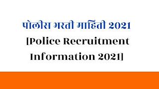 पोलीस भरती माहिती 2021 [Police Recruitment Information 2021]
