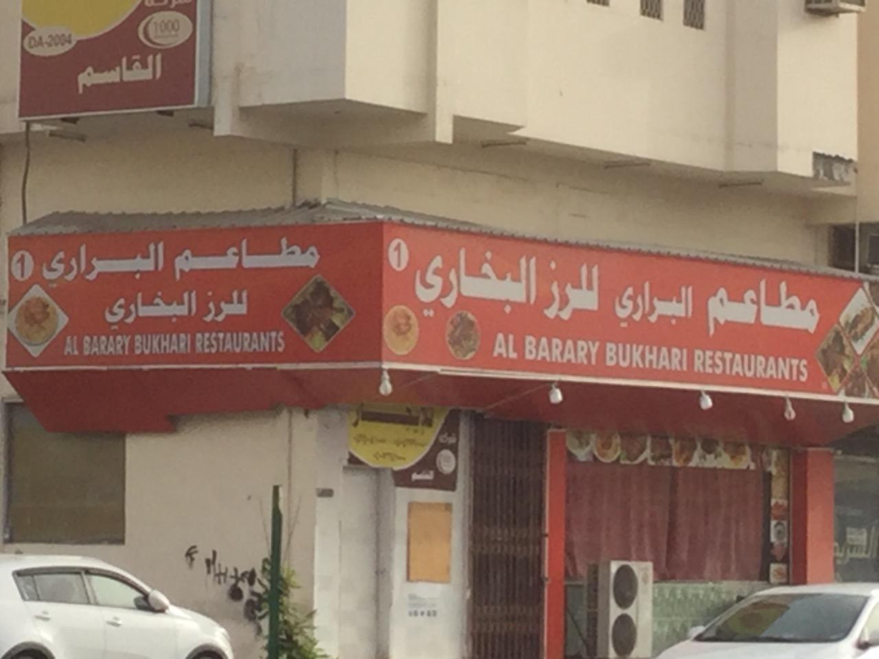 أسعار منيو ورقم وعنوان فروع مطعم البراري AlBarari menu