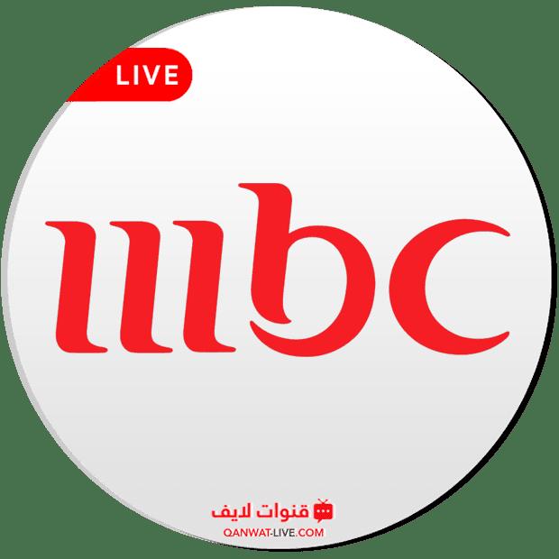 مشاهدة قناة MBC 1 بث مباشر للجوال والكمبيوتر