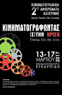 Κινηματογραφικά Αφιερώματα Κατερίνης 2017: Κινηματογραφώντας (σ)την κρίση