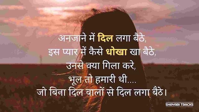 pyar me dhokha wali shayari