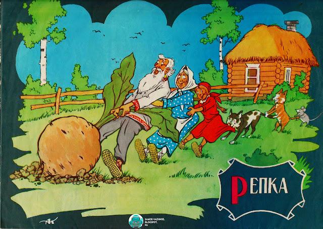Сказка Репка картинки. Иллюстрации к сказке Репка. Детский календарь Русские народные сказки в обработке А. Н. Толстого 1989 художник А. Канделаки СССР, советский.