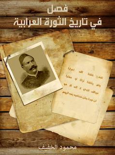 كتاب فصل في تاريخ الثورة العرابية