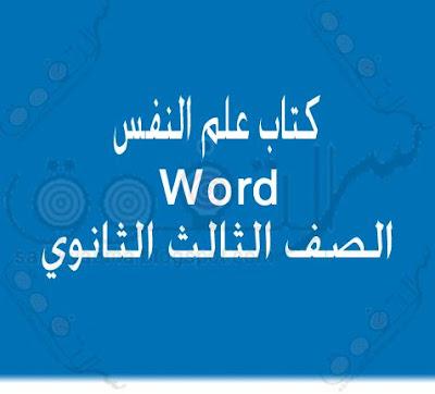 تحميل كتاب علم النفس 2018 وورد word  للصف الثالث الثانوي