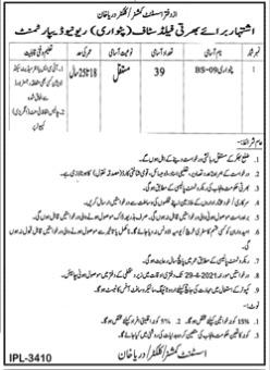 Revenue Department Darya Khan Patwari Jobs 2021