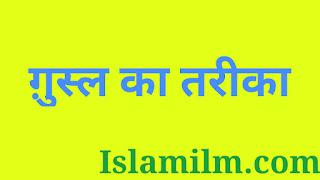 ग़ुस्ल करने का तरीक़ा (Gusl Ka Tarika in Hindi)