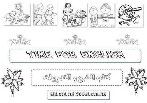 مذكرة اللغة الانجليزية للصف الثاني الابتدائي ترم أول 2019
