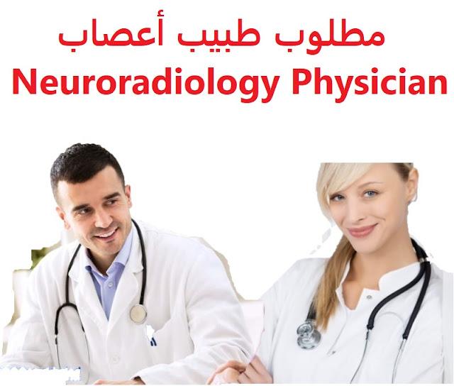 وظائف السعودية مطلوب طبيب أعصاب Neuroradiology Physician
