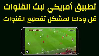 إليك تطبيق pocket tv أفضل تطبيق على الإطلاق لمشاهدة أفضل القنوات العالمية والرياضية