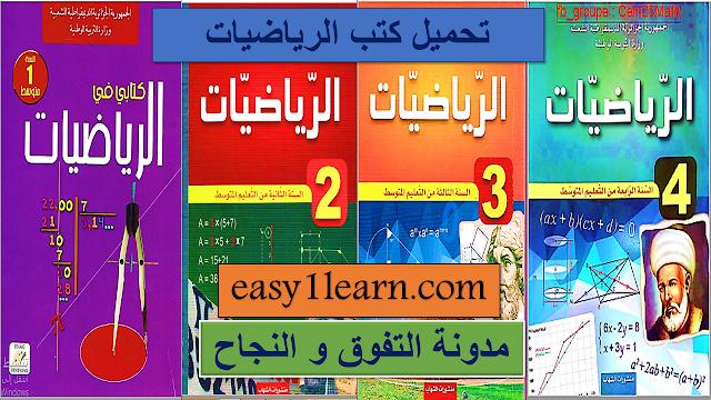 مدونة التفوق و النجاح - الأستاذ محمد ايمن