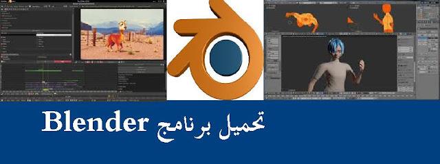 تحميل برنامج Blender احدث اصدار