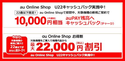 au Online Shop U22キャッシュバック