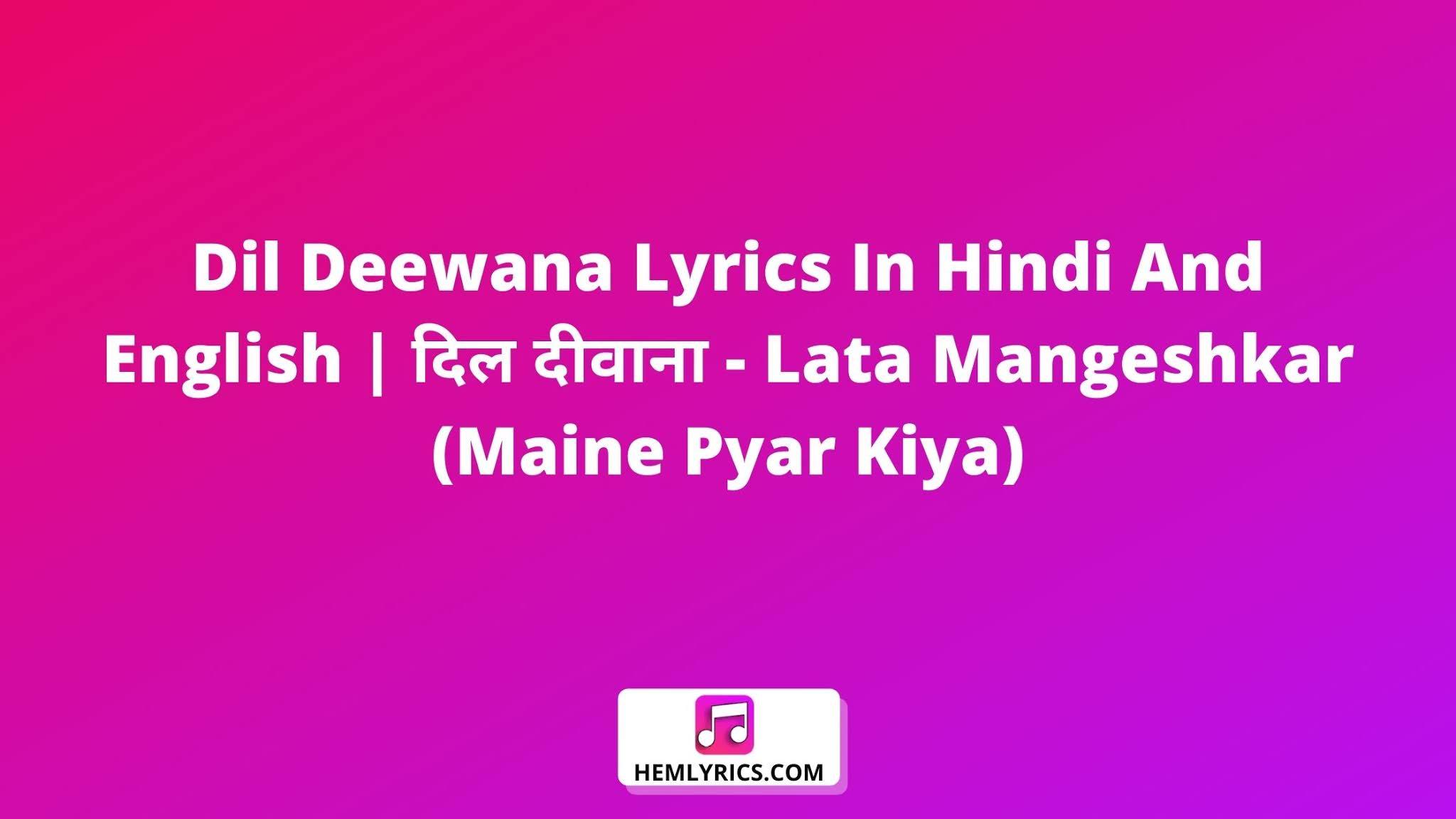 Dil Deewana Lyrics In Hindi And English | दिल दीवाना - Lata Mangeshkar (Maine Pyar Kiya)