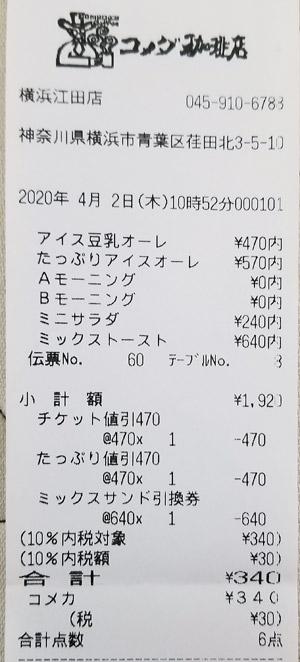 コメダ珈琲店 横浜江田店 2020/4/2 飲食のレシート
