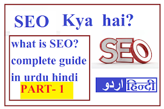 Seo Kya hai in urdu hindi