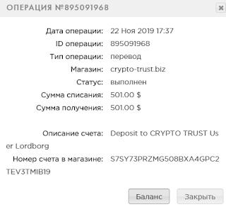 crypto-trust.biz хайп