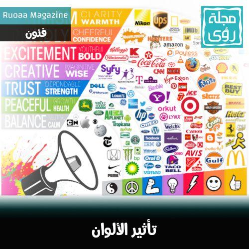 لكل لون معنى : تعرف على معاني ألوان الماركات العالمية