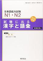Shiken ni deru Kanji to Goi N1 N2  試験に出る  漢字と語彙 N1 N2