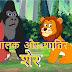 चालाक और शातिर शेर - Chalak aur Shaatir Lion | PANCHATANTRA KAHANIYA