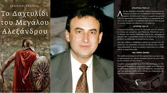 """""""Το Δαχτυλίδι του Μεγάλου Αλεξάνδρου"""" του Γρηγόρη Σκλιάμη στην Έκθεση Βιβλίου στο Ναύπλιο"""