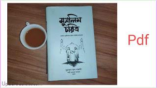মুসলিম চরিত্র Islamic book PDF bangla