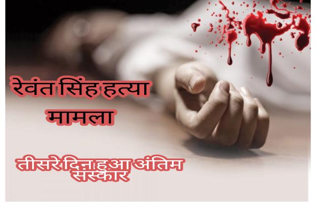 रेंवतसिंह मांड़वा का तीसरे दिन हुआ अंतिम संस्कार Barmer news track