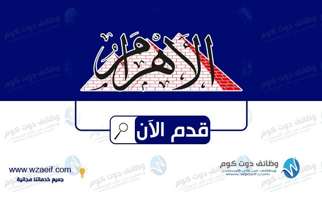 وظائف اهرام الجمعة 30-10-2020 وظائف جريدة الاهرام الاسبوعى 30 اكتوبر2020-وظائف دوت كوم