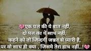 Love Shayari, Best Love Shayari, True Love Shayari 2019