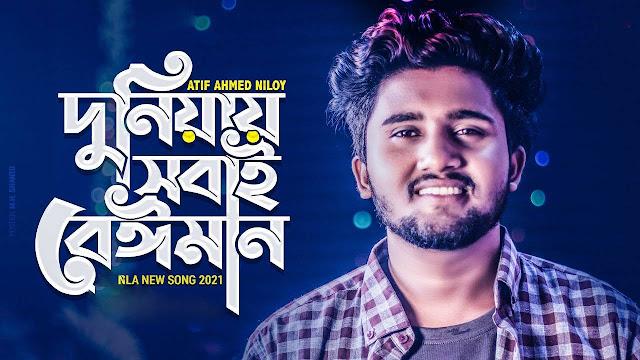 Duniyate Sobai Beiman Song Lyrics In Bengla |দুনিয়ায় সবাই বেঈমান গানের  লিরিক্স|