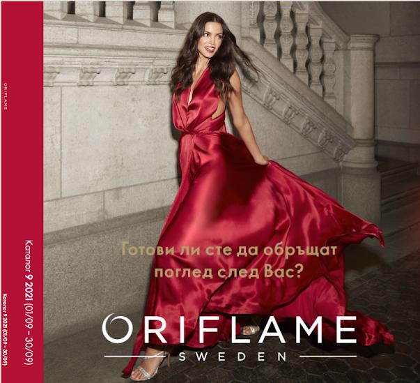 Oriflame Каталог - Брошура № 9  1-30  СЕПТЕВРИ 2021 → Потопете се в света на блясъка