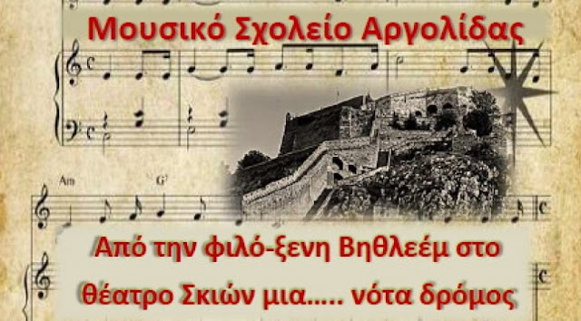 Εκδήλωση του Μουσικού Σχολείου Αργολίδας: «Από την φιλό-ξενη Βηθλεέμ στο θέατρο Σκιών μια….. νότα δρόμος»