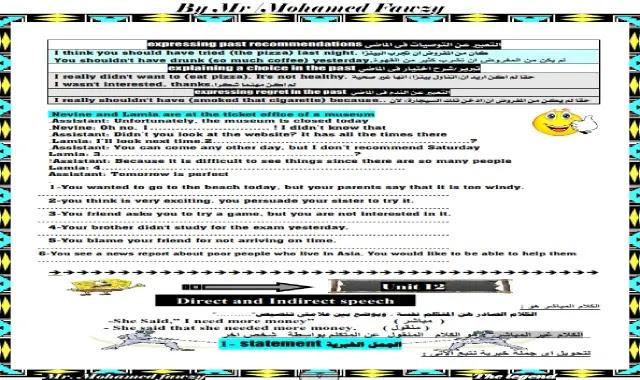 مذكرة قواعد اللغة الانجليزية للصف الثالث الاعدادى الترم الثانى - مستر محمد فوزى مذكرة مستر محمد فوزى - قواعد الانجليزي تالتة اعدادى ترم تانى