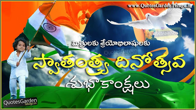 Happy Independenceday Telugu 2016 greetings quotes