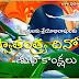 Happy Independenceday Telugu 2016 greetings quotes