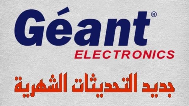اجهزة جيون - جيون - geant.