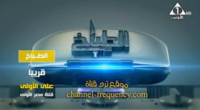برنامج الطباخ على قناة مصر الاولى 2018