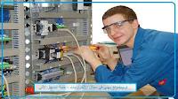 اوسبيلدونغ  مهني في مجال تقنيات الإلكترون - تقنية التشغيل الآلي Elektroniker/in für Automatisierungstechnik