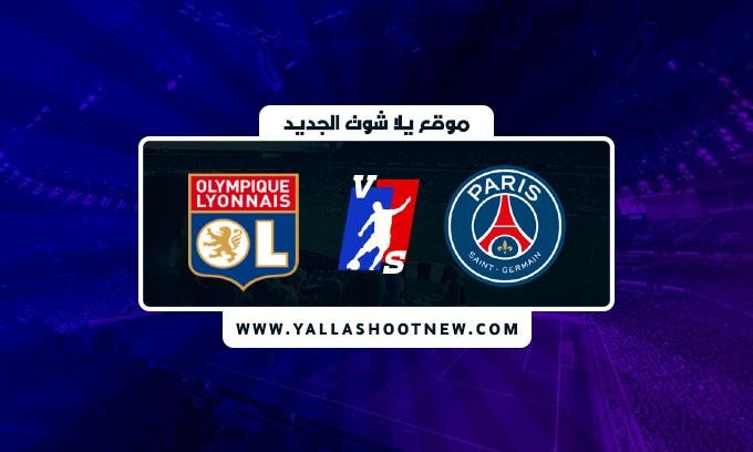 مشاهدة مباراة باريس سان جيرمان وليون بث مباشر اليوم 2021/9/19 في الدوري الفرنسي