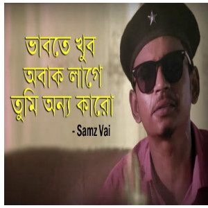 Vabtei Khub Obak Lage Tomi Onno Karo Lyrics (ভাবতেই খুব অবাক লাগে) Samz Vai | Lenadena Bengali Song
