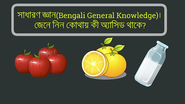 সাধারণ জ্ঞান(Bengali General Knowledge)। জেনে নিন কোথায় কী অ্যাসিড থাকে?